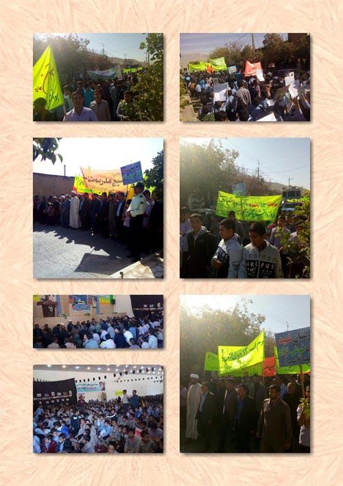 راهپیمایی ۱۳ آبان ۹۶ در داریون+تصاویر
