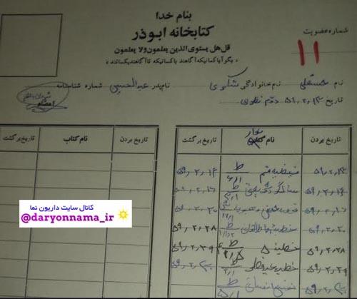 اولین کتابخانه داریون پس از پیروزی انقلاب اسلامی/تصاویر