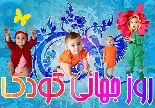 جشن روز جهانی کودک در مدرسه ابتدایی دخترانه شهید ابوطالب حسینی دودج برگزار شد