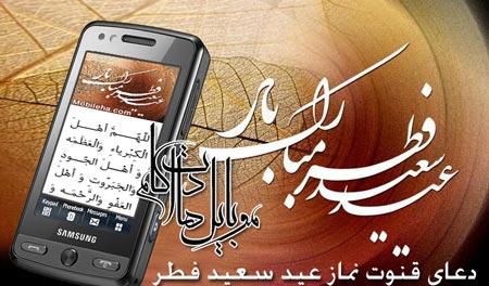 دانلودنرم افزار دعای قنوت نماز عید فطر برای موبایل از  سايت داريون نما