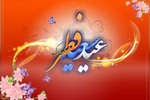 طرح و تصویرسازی؛عید سعید فطر