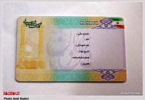 حکایت کارت ملی های جدید از نگاه یک داریونی!