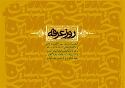 يک بار بخوانید، عاشق می شوید/ فرازهایی از عارفانه های امام حسین به قلم سیدمهدی شجاعی و دکتر شریعتی