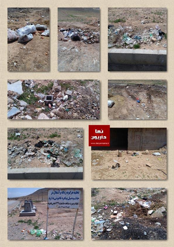 وضعیت نابسامان انتهای بلوار امام خمینی داریون/ظاهرا ریختن زباله پیگرد قانونی ندارد!+تصاویر