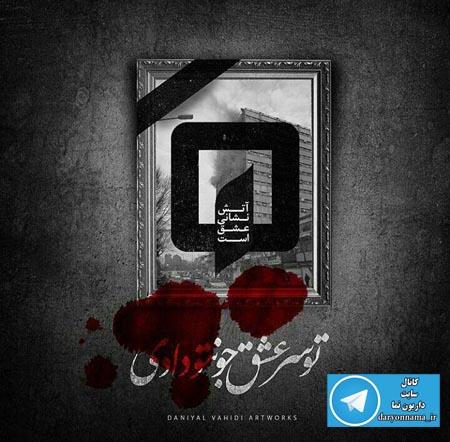 ابراز همدردی داریون نما با حادثه تلخ و غمبار پلاسکوی تهران در روز عزای عمومی…