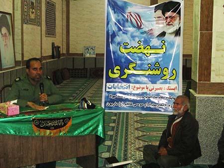 گزارش ایستگاه بصیرت سیاسی با موضوع انتخابات