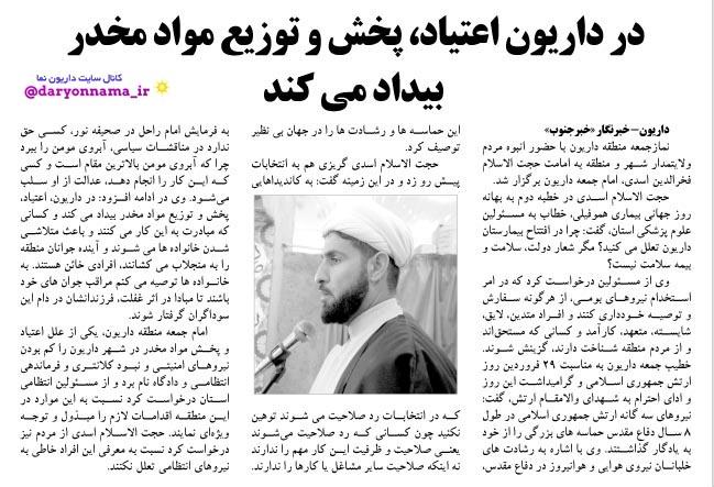 توجه برترین روزنامه منطقه ای ایران به حرف های صریح امام جمعه داریون/بیداد مواد مخدر در داریون+عکس