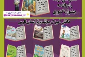 موفقیت دانش آموز دختر دیندارلویی در سومین جشنواره دانش آموزان مولف استان+عکس