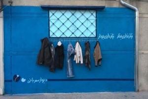 یک پیشنهاد/دیوار مهربانی در داریون هم ایجاد شود