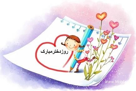 طرح ویژه امروز/روز دختران مبارک