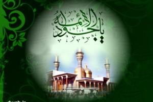 به مناسبت ولادت امام محمد تقی/ صلوات خاصه امام جواد (ع) + فیلم