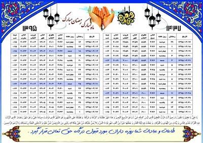 انتباه ماه مبارک رمضان ۱۳۹۵