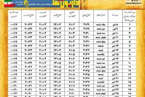 انتباه ماه مبارک رمضان 93؛هدیه داریون نما