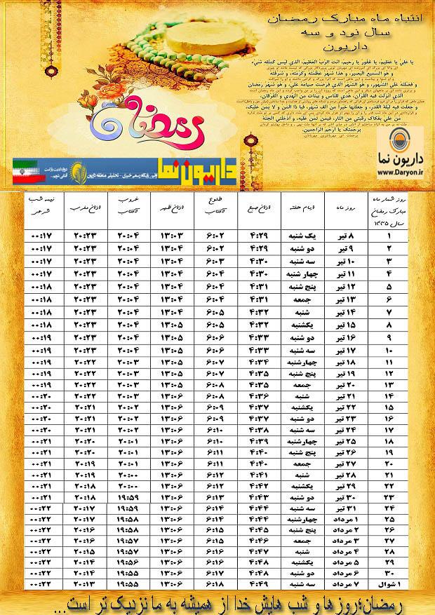 انتباه ماه مبارک رمضان93؛ داریون و شیراز