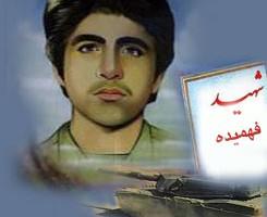ویژه شهادت شهید محمد حسین فهمیده و روز نوجوان/کوچک امّا مردی بزرگ …
