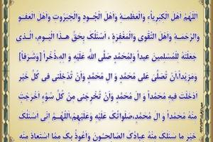 هدیه داریون نما؛دعای قنوت نماز عید سعید فطر