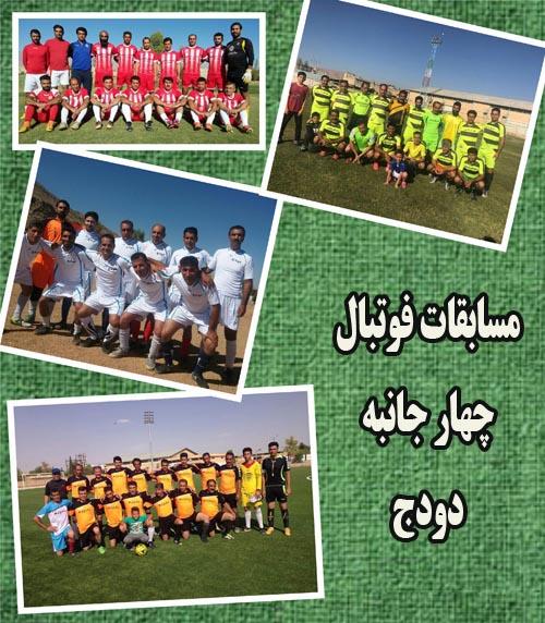 مراسم قرعه کشی مسابقات فوتبال جام چهارجانبه دودج انجام شد