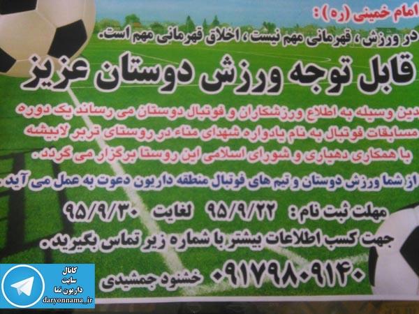 دهیاری و شورای اسلامی روستای تربر لابیشه برگزار می کند/مسابقات فوتبال یادواره شهدای منا