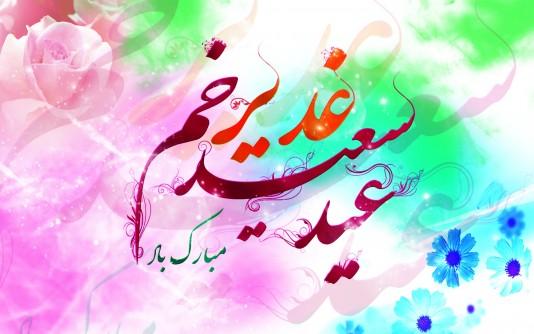فقه غدیر : اعمال و مستحبات عید غدیر؛ روز تبسم،شادی،جشن و حمد خدا