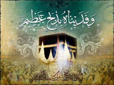 عید، وحدت و بیداری / نگاهی به عید قربان از دیدگاه امام خمینی (ره) و مقام معظم رهبری