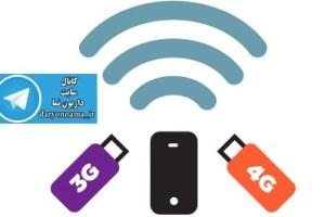 اینترنت پرسرعت همراه (۳G و ۴G) و (USB) در داریون فعال شد