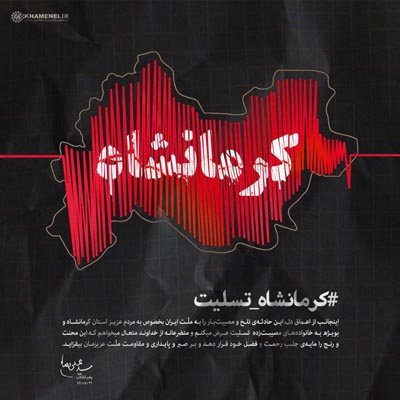 پیام امام جمعه منطقه داریون به مناسبت زلزله کرمانشاه