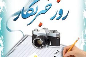به بهانه ۱۷ مرداد روز خبرنگار/یادی از خبرنگاران داریون نما