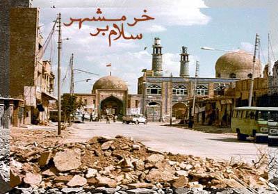 به بهانه سالروز آزادی خرمشهر |خاطره یک داریونی از روزهای اول جنگ در خرمشهر