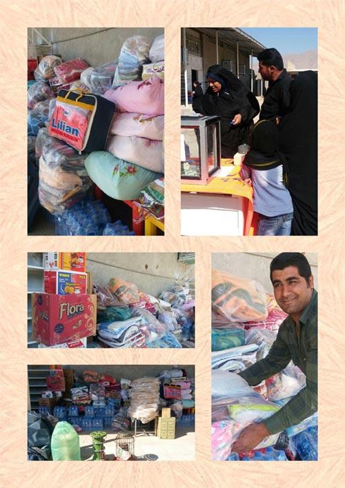 جمع آوری کمک های مردم منطقه داریون برای زلزله زدگان استان کرمانشاه