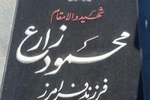 ۲۶ اسفند ماه سالروز شهادت شهید محمود زارع