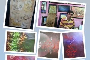 با هنرمندان داریونی/مهدی مهری و کتابت کامل قرآن کریم و دیوان حافظ