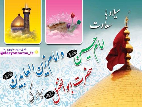 میلادامام حسین (ع)،حضرت عباس(ع) و حضرت امام سجاد(ع) را تبریک می گوییم