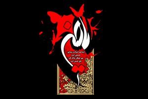 محرم ۹۵ و حال و هوای متفاوت هیئت مسجد امام محمد تقی(ع) داریون