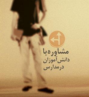 حضور مشاورین هسته مشاوره ناحیه ۴ شیراز در مدارس منطقه داریون