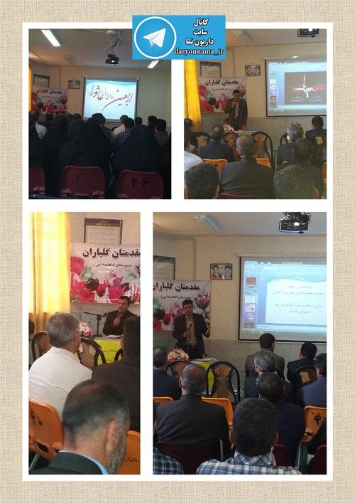 جلسه عمومی مدیران و معاونین مدارس منطقه داریون برگزار شد
