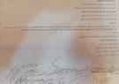 نامه جمعی از اهالی داریون و محله دیندارلو به اعضای شورای اسلامی این شهر