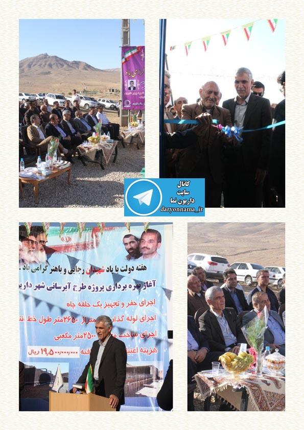با حضور استاندار  فارس از چاه شماره 3 شهر داریون  بهره برداری شد+تصاویر