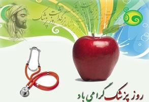 اول شهریور؛روز پزشک و تبریک ویژه به پزشکان داریونی