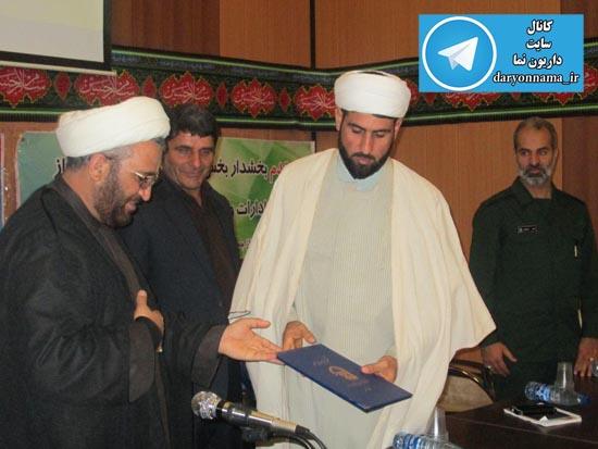 مراسم معارفه چهارمین امام جمعه منطقه داریون برگزار شد