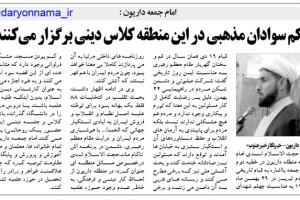 انعکاس خطبه های نماز جمعه داریون در برترین روزنامه منطقه ای ایران+عکس