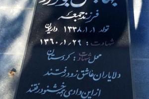 ۲۹فروردین ماه سالروز شهادت شهید جهانبخش ابولوردی