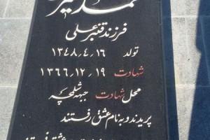 ۱۹ اسفند ماه سالروز شهادت شهید محمد امیری
