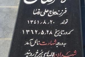 ۲۸ مرداد ماه سالروز شهادت شهید غلامرضا زارع