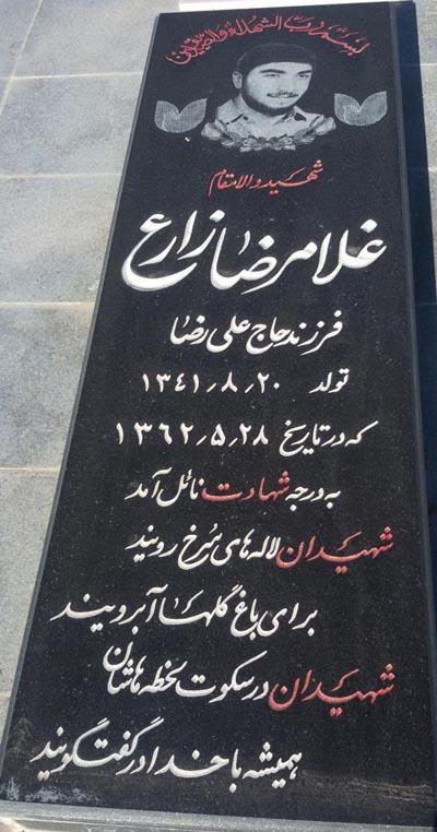 28 مرداد ماه سالروز شهادت شهید غلامرضا زارع