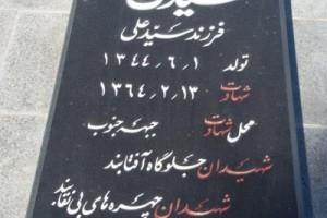 ۱۳ اردیبهشت سالروز شهادت شهید سید حسن زارعی