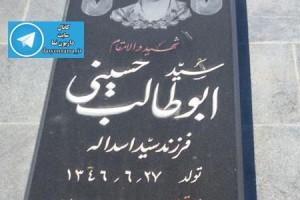 ۱۵ آذر ماه سالروز شهادت شهید سید ابوطالب حسینی