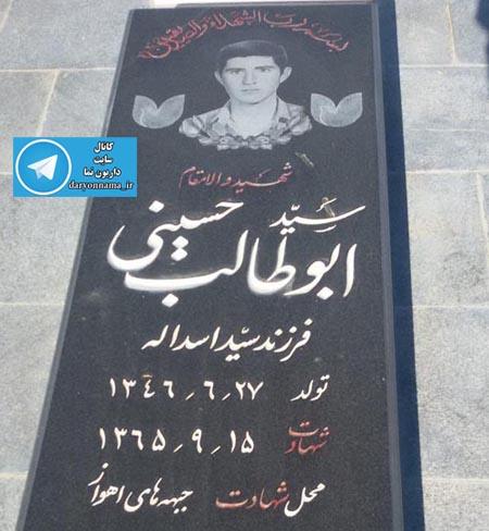 15 آذر ماه سالروز شهادت شهید سید ابوطالب حسینی