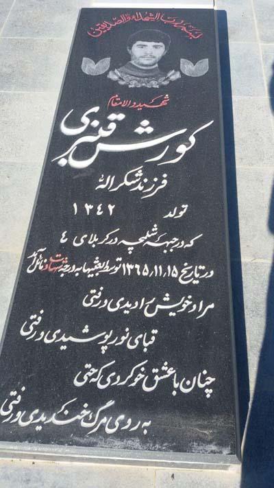 shahidghanbari