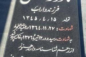 ۲۷ بهمن ماه سالروز شهادت شهید نادر خوش نژاد