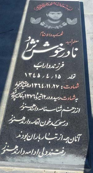 27 بهمن ماه سالروز شهادت شهید نادر خوش نژاد